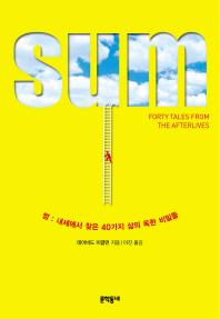 SUM(썸): 내세에서 찾은 40가지 삶의 독한 비밀들