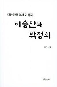 이승만과 박정희
