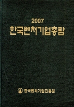 한국벤처기업총람. 2007