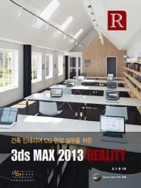 건축 인테리어 CG 현장 실무를 위한 3ds MAX 2013 REALITY