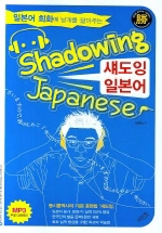 일본어 회화에 날개를 달아주는 섀도잉 일본어 (Shadowing Japanese)