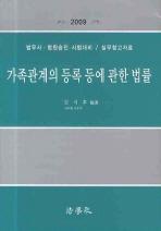 가족관계의 등록 등에 관한 법률 (법무사 법원승진 시험대비)(2009)