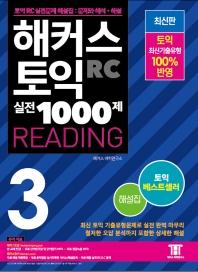 해커스 토익 실전 1000제. 3: RC 리딩 해설집 (Hackers TOEIC Reading 신토익 Edition)