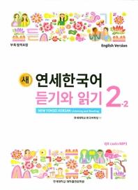새 연세한국어 듣기와 읽기 2-2(영어)