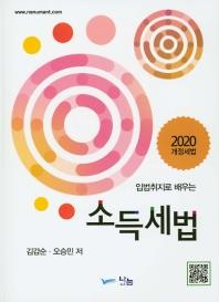 입법취지로 배우는 소득세법(2020)