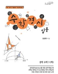 중학 수학3(하) 수학경시입문(2020)