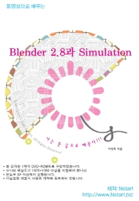 동영상으로 배우는 Blender 2.8과 Simulation(DVD)