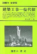 건축공사일위대가표 2006