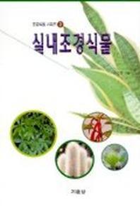 실내조경식물(조경식물시리즈 3)