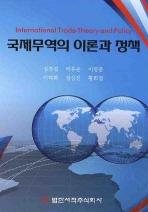 국제무역의 이론과 정책