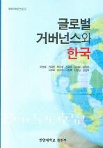 글로벌 거버넌스와 한국