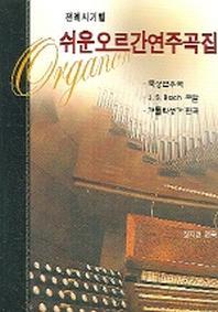 쉬운 오르간 연주곡집