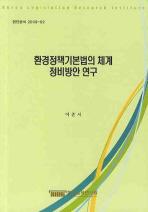 환경정책기본법의 체계 정비방안 연구