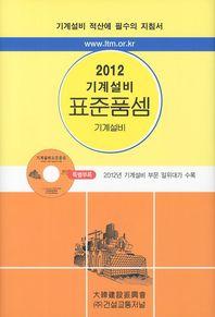 기계설비 표준품셈(2012)