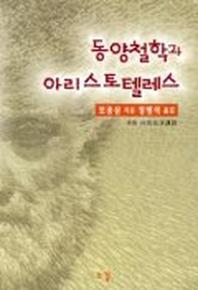 동양철학과 아리스토텔레스