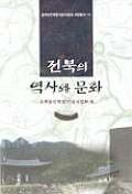 전북의 역사와 문화
