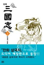 만화 삼국지. 2