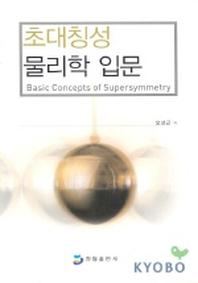 초대칭성 물리학 입문