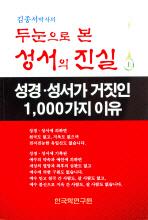 김종서 박사의 두 눈으로 본 성서의 진실. 상