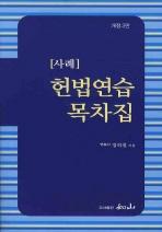 헌법연습 목차집: 사례