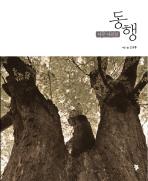 동행: 나무 사진집