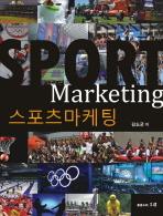 스포츠마케팅