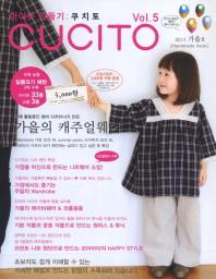 아이옷 만들기: 쿠치토(2011 가을호)