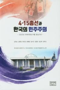 4.15총선과 한국의 민주주의