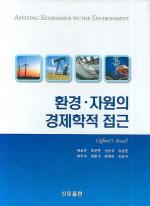 환경 자원의 경제학적 접근