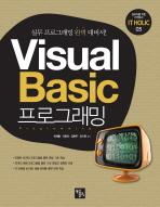 VISUAL BASIC  프로그래밍