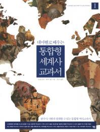 테마별로 배우는 통합형 세계사 교과서. 1