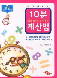 10분계산법 B-2: 자연수의 곱셈과 나눗셈 기초편. 2