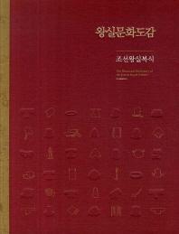 왕실문화도감: 조선왕실복식