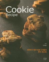 쿠키 레시피(Cookie Recipe)