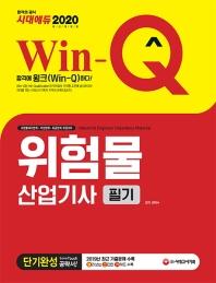 Win-Q 위험물산업기사 필기 단기완성(2020)
