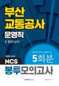NCS 부산교통공사 운영직 일반상식 봉투모의고사 5회분(2020)