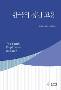 한국의 청년 고용