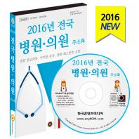 전국 병원 의원 주소록(2016)(CD)