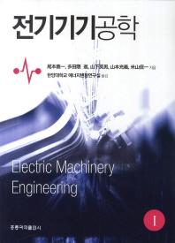 전기기기공학. 1