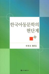 한국아동문학의 현단계