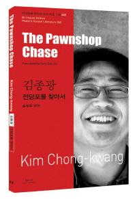 김종광: 전당포를 찾아서(The Pawnshop Chase)