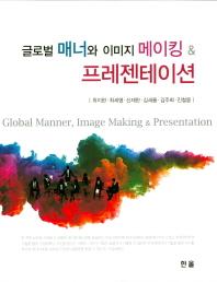 글로벌 매너와 이미지 메이킹 & 프레젠테이션