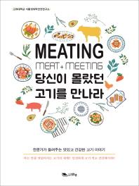 MEATING 당신이 몰랐던 고기를 만나라
