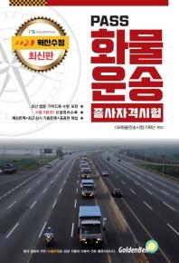 패스 화물운송종사 자격시험(2020)(8절)