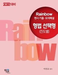 Rainbow 형법 선택형(진도별) 변시 기출 모의해설(2022 대비)