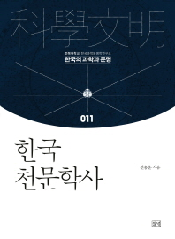 한국 천문학사