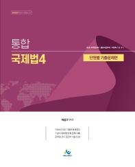 통합국제법4 단원별 기출문제편(2020)