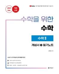 수학을 위한 수학 고등 수학2 개념서+필기노트(2020)(2021 수능대비)
