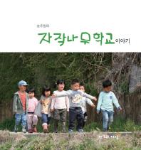 송주원의 자작나무 학교 이야기