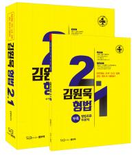 김원욱 형법 2.1